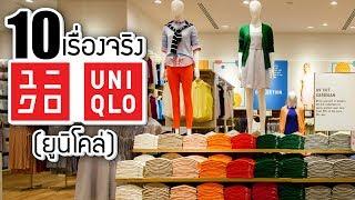 10 เรื่องจริงของ Uniqlo (ยูนิโคล่) ที่คุณอาจไม่เคยรู้ ~ LUPAS
