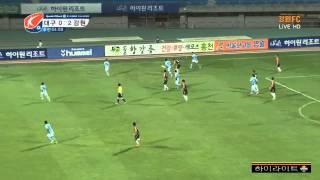 K리그 챌린지 27라운드 강원FCvs대구FC 하이라이트
