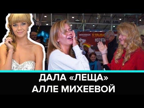 ДАЛА ЛЕЩА АЛЛЕ МИХЕЕВОЙ   ФАНИМАНИ VS ВЕЧЕРНИЙ УРГАНТ   ДАЙ ЛЕЩА КОРРЕСПОНДЕНТУ - Москва 24