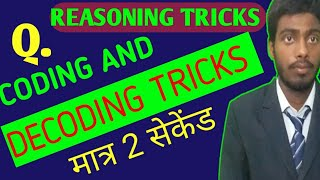 Coding Decoding Reasoning Question||Alphatical Coding Decoding Reasoning Question||Reasoning Tricks