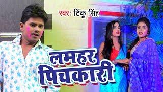 Tinku Singh का सबसे हिट होली गीत - Lamhar Pichkari - Bhojpuri Hit Song 2019