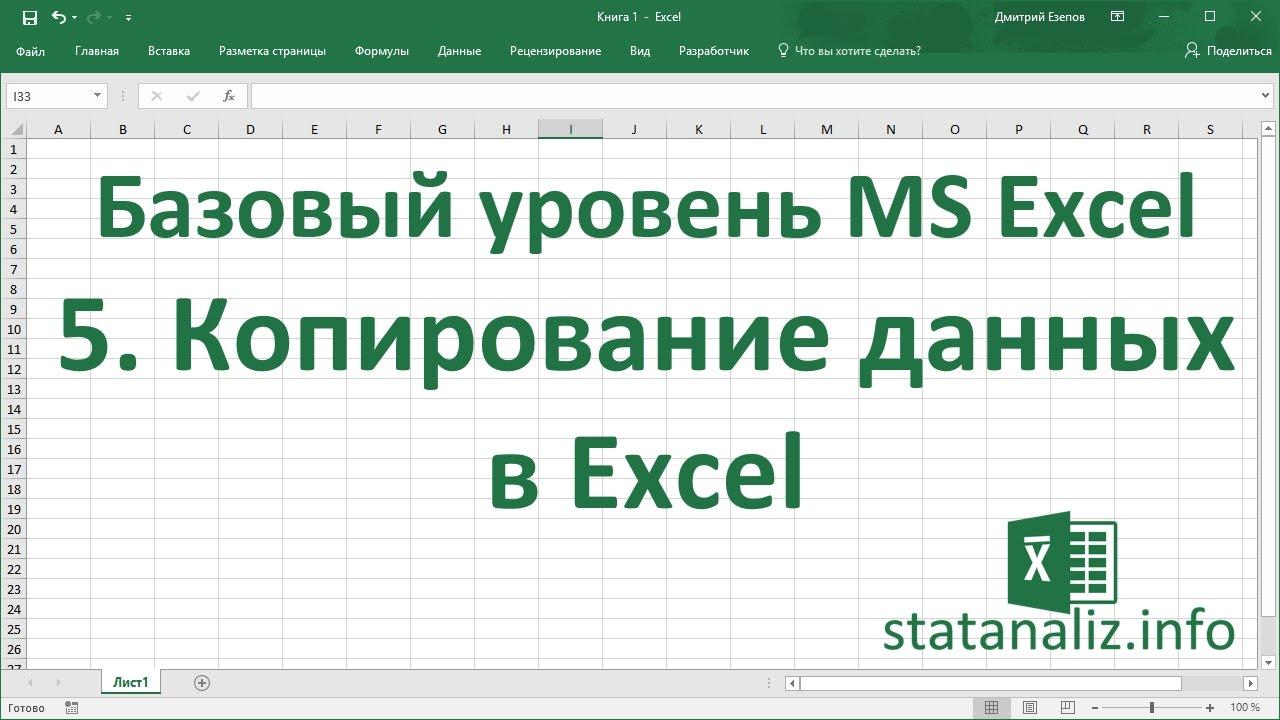 Урок 5. Копирование данных в Excel для начинающих