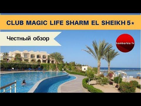 Честные обзоры отелей Египта: CLUB MAGIC LIFE SHARM EL SHEIKH 5*