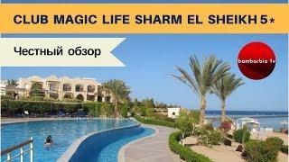 Честные обзоры отелей Египта CLUB MAGIC LIFE SHARM EL SHEIKH 5