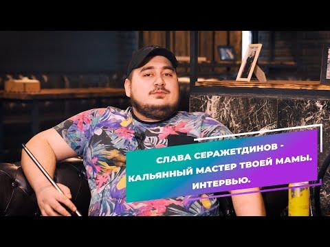 Кальянный Мастер Твоей Мамы - Слава Серажетдинов. Интервью.