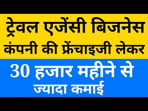 सदाबहार बिजनेस आइडिया | start travel business in India | small business ideas