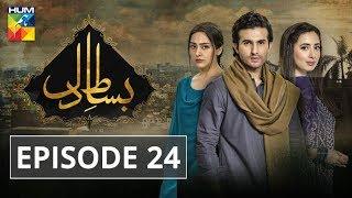 Bisaat e Dil Episode #24 HUM TV Drama 15 January 2019