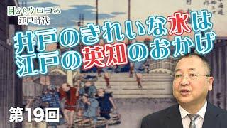 井戸のきれいな水は江戸の英知のおかげ【CGS ねずさん 江戸時代  第19回】