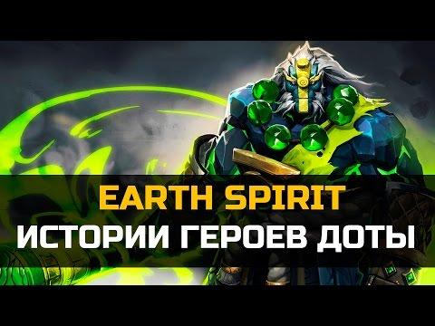 видео: История Доты: earth spirit, Дух Земли