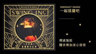 許哲珮 Peggy Hsu - [ 一起搖擺吧 Midnight Swing ] 全曲試聽
