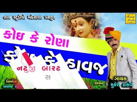 Koi Ke Rona Koi Ke Havaj - Mukesh Thakor | New Gujarati DJ Mix Song 2017 | Full Audio | RDC Gujarati