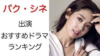 【韓国女優】パク・シネのおすすめドラマランキング3選とその活躍を解説 thumbnail