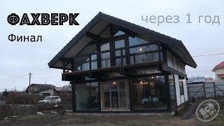 видео Строим С Умом! -   Типы зданий в сельском строительстве
