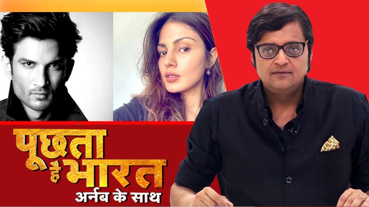 Rhea के ड्रग्स 'माफिया' से जुड़े तार? देखिए Poochta Hai Bharat, Arnab के साथ !