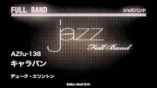 【AZfu-138】 キャラバン/デューク・エリントン 商品詳細はこちら→http...