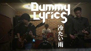 福岡のアマチュアおやじバンド ダミーリリックスです。 いつも見てくれ...
