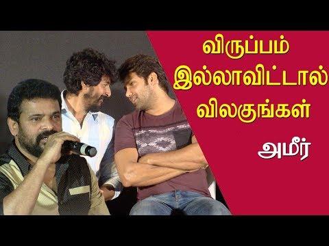 Ameer & sivakarthikeyan speech @ Tamil...