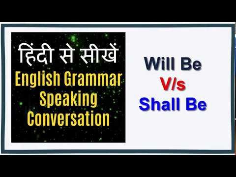 Shall be / Will be - English Grammar in Hindi