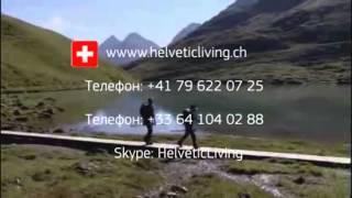 Отдых в Швейцарии - www.helveticliving.ch