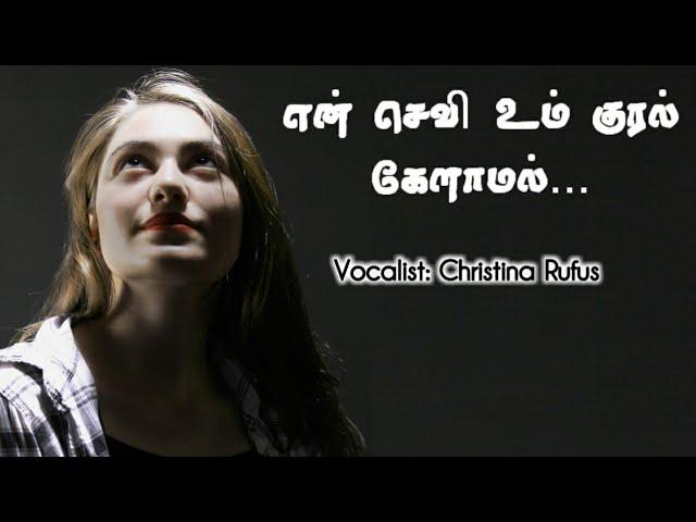 என் செவி உம் குரல் – En Seavi Um Kural