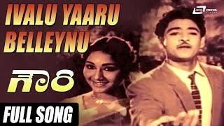 Ivalu Yaaru Belleynu Song From Gowri|Stars:Dr.Rajkumar,Sahukar Janaki,Sandhya