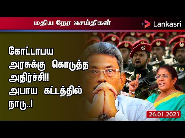 மதியநேர செய்திகள்- 26.01.2021- கோட்டாபய அரசுக்கு கொடுத்த அதிர்ச்சி! | Sri Lanka Tamil News
