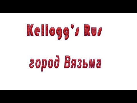 Келлогг Вязьма