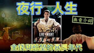 W電影隨便聊_夜行人生(Live by Night)_無雷介紹