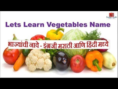 Let's Learn Vegetables Name In English Marathi And Hindi | भाज्यांची नावे इंग्रजी मराठी हिंदी मध्ये