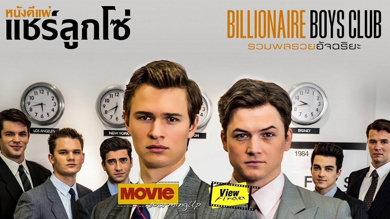 Photo of ทารอน อีเกอร์ตัน ภาพยนตร์ – แชร์ลูกโซ่ในตํานาน กับ วัยรุ่นพันล้าน แองเซล เอลกอร์ต กะ ทารอน อีเกอร์ตัน [Billionaire Boys Club]