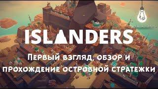 ISLANDERS  - ПЕРВЫЙ ВЗГЛЯД, ОБЗОР, ПРОХОЖДЕНИЕ