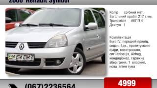 Renault Symbol 2006 AvtoBazarTV №842