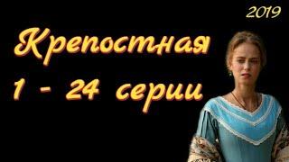 Крепостная 1 - 24 серии ( сериал 2019 ) содержание серий
