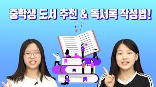 [중학교 비교과활동] 중학생 도서 추천 & 중학…