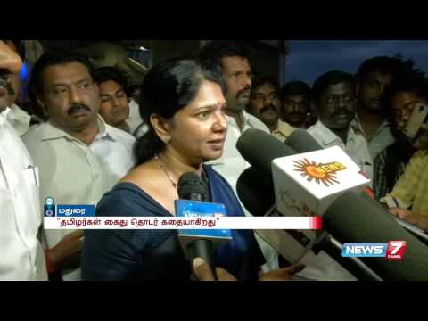 No industrial developments in TN: Kanimozhi | News7 Tamil