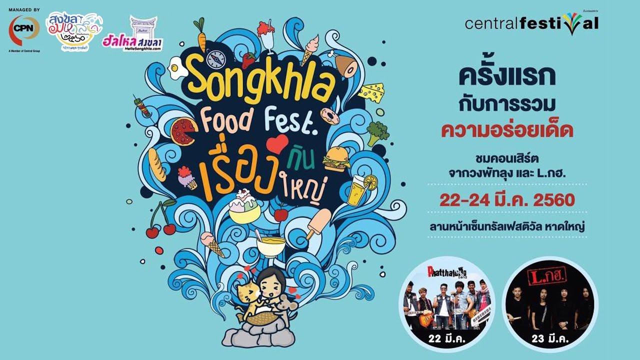 แถลงข่าว Songkhla Food Fest เรื่องกิน เรื่องใหญ่ ครั้งที่1