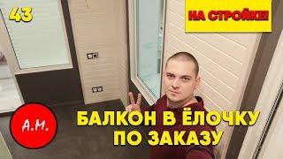 ЖК Леонтьевский мыс / Отделка квартиры под ключ Питер