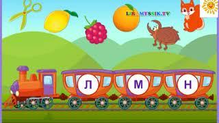 АЗБУКА ДЛЯ МАЛЫШЕЙ! Изучаем Алфавит.Развивающие мультфильмы для детей.От А до Р