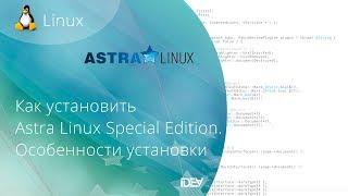 как установить ОС Astra Linux Special Edition. Особенности  инсталляции
