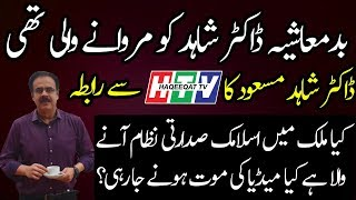 Conversation of Dr Shahid Masood With HTV About Presidential System