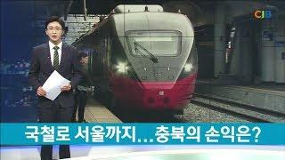 국철로 서울까지...충북의 손익은?