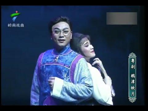 粵劇 鵝潭印月 陳駿旻 伍韻飛 陳振江  cantonese opera