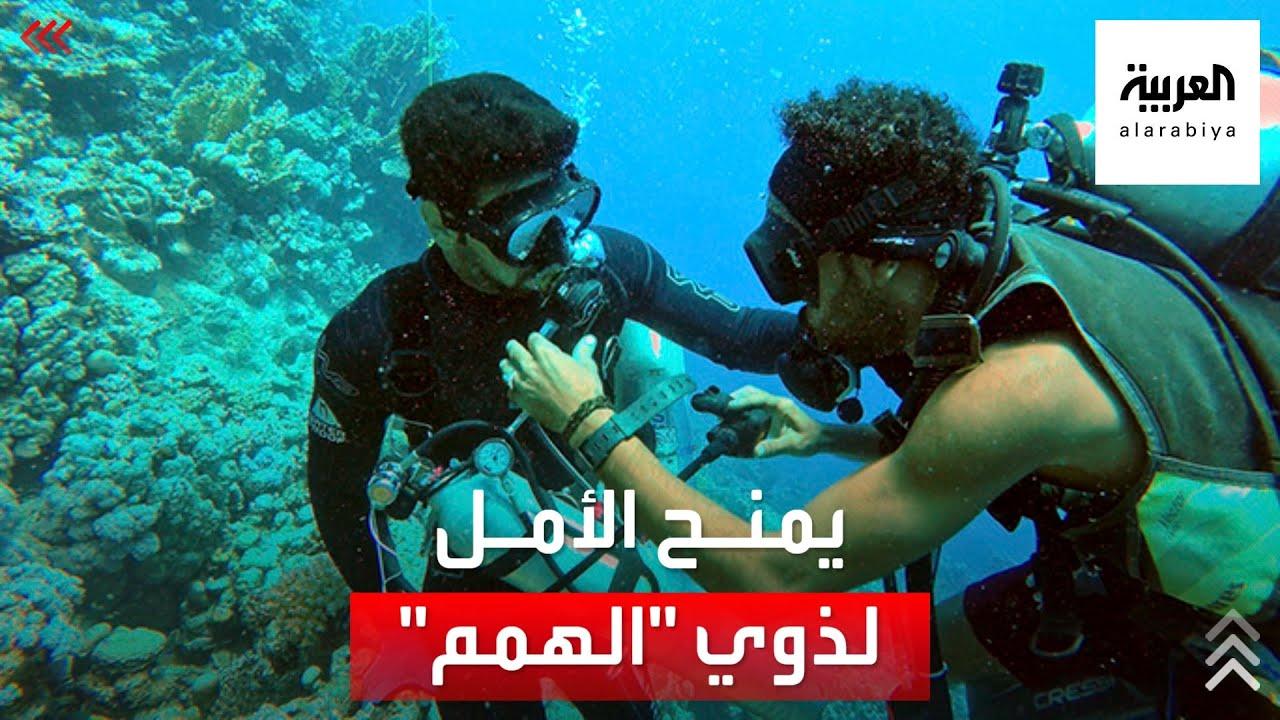 غواص مصري يمنح الأمل لذوي الاحتياجات الخاصة لتحقيق حلمهم بالغوص  - 05:53-2021 / 9 / 19