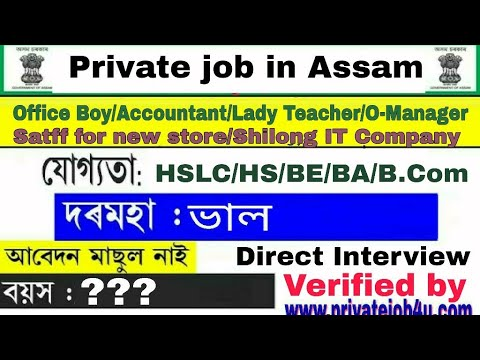 Private job in Assam  for various sector || IT company/New Store staff/office boy/Lady teacher...