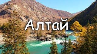 Алтай, подробно о великой реке Катунь и о рыбалке в горах на тайменя.