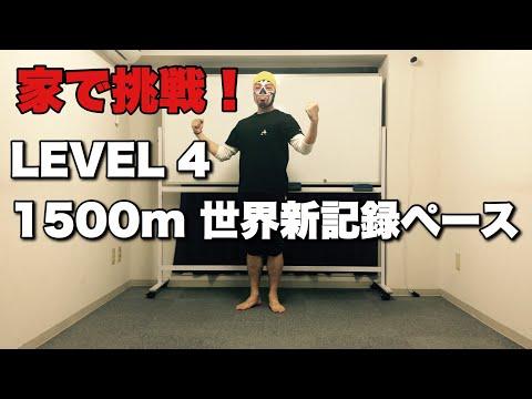#244【LEVEL4 1500m世界新ペース】クロールのリズム実践練習(水泳)