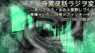 不安奇異夜話ラジヲ変4