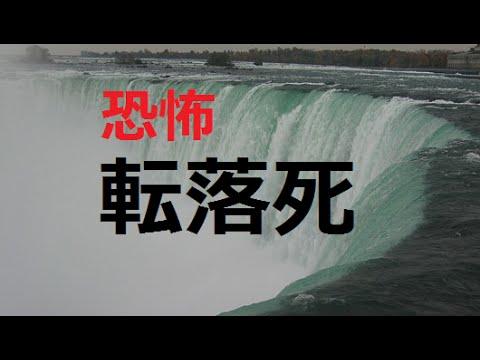 ナイアガラ の 滝 落ち た
