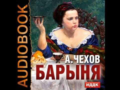 2000864 01 Аудиокнига. Чехов А.П.