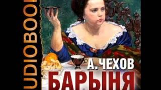 "2000864 01 Аудиокнига. Чехов А.П. ""Барыня"""
